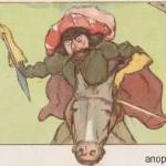 Horseman by Peter Newell